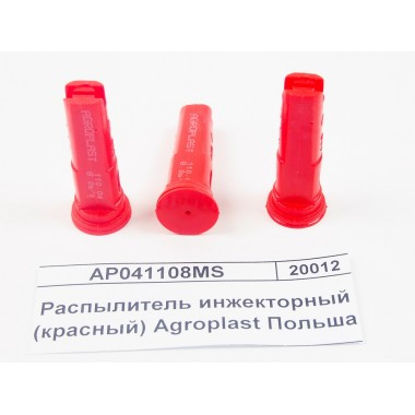 Купить Инжекторный распылитель 04 красный Agroplast Польша, AP041108MS, Agroplast Республика Крым