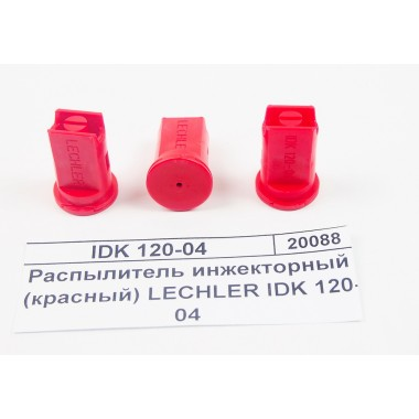 Купить Инжекторный распылитель 04 красный LECHLER IDK 120-04, IDK 120-04, Lechler Республика Крым