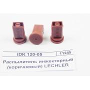 Инжекторный распылитель 05 коричневый LECHLER IDK 120-05