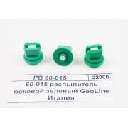 Боковой щелевой распылитель 015 зеленый PB 015 60° керамика GeoLine Италия 8259458