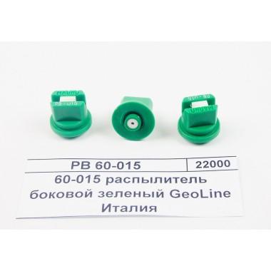 Купить Боковой щелевой распылитель 015 зеленый PB 015 60° керамика GeoLine Италия 8259458, 8259458, GeoLine Республика Крым