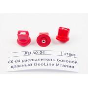 Боковой щелевой распылитель 04 красный PB 04 60° керамика GeoLine Италия 8259461