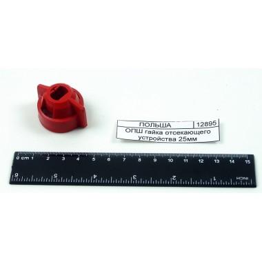 Купить 19 мм гайка байонетная БОЛЬШАЯ (Колпачок форсунки) отсекающего устройства UNI-CAP ARAG 40299003, 40299003, ARAG Республика Крым