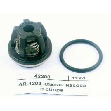 Купить AR-1203 клапан насоса в сборе, 42200, ANNOVI REVERBERI Республика Крым