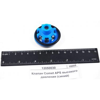 Купить Comet APS клапан высокого давления  (синий) в сборе 1220003400, 1220 0034, Comet Республика Крым