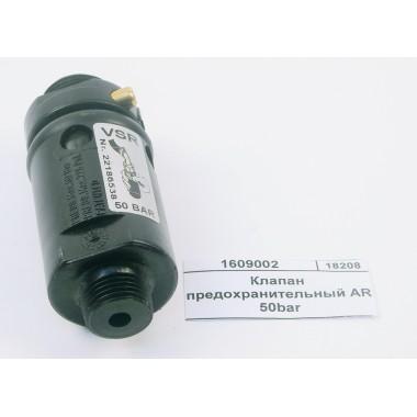 Купить Клапан предохранительный AR 50bar, 1609002, ANNOVI REVERBERI Республика Крым