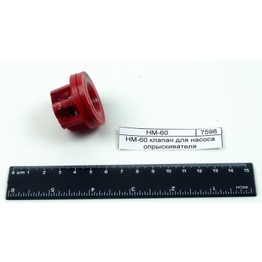 Купить НМ-60 клапан для насоса опрыскивателя, НМ-60,  Республика Крым
