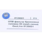 ОПВ фильтр бронзовой головки 50 mesh синий GeoLine 8139001