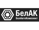 БелАвтоКомплект